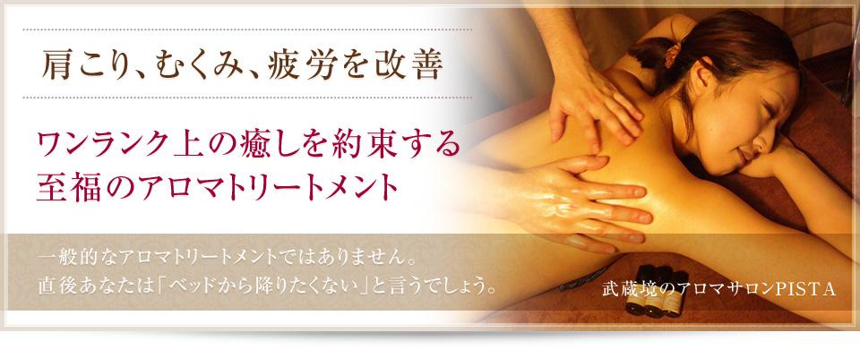 JR中央線武蔵境駅近くにある、男性セラピストによる力強く、ダイナミックなアロママッサージサロン。
