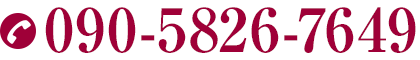 090-5826-7649